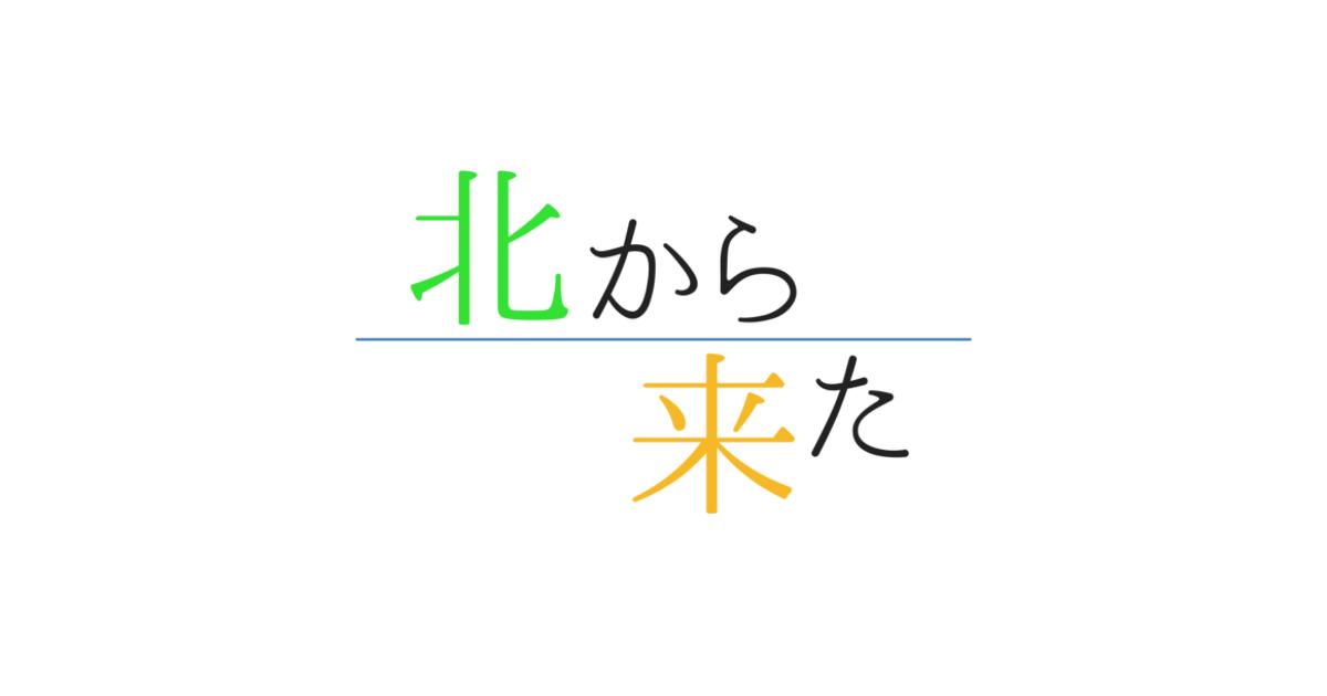 北から来たロゴ